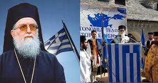 Μητροπολίτης Κόνιτσας Ανδρέας: «Να ενωθεί η Ελλάδα με την Βόρεια ...