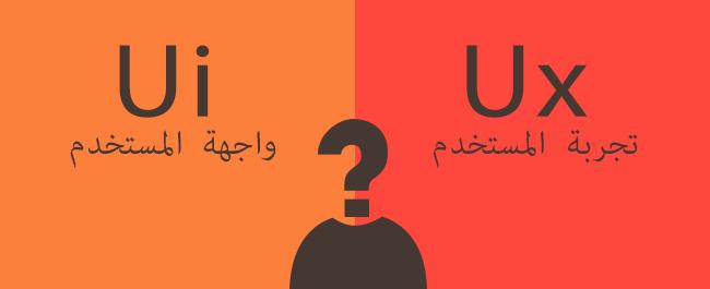 كيف نفرق بين واجهة الإستخدام UI و تجربة المستخدم UX ؟ - معمل الوان |  فلسفيات وعلوم الصناعة للويب