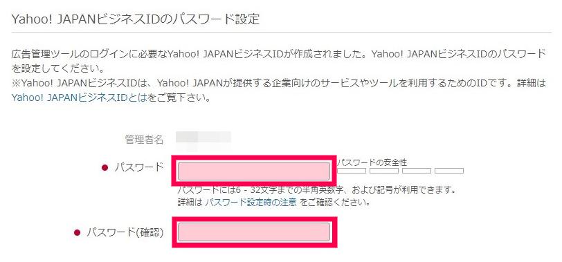 Yahoo!JAPANビジネスIDのパスワード設定