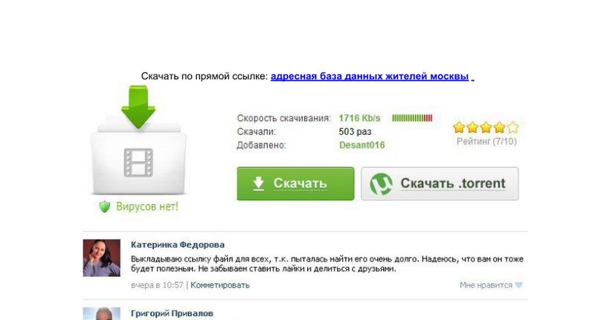 Телефонный справочник москвы по адресу онлайн