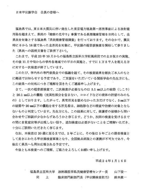 How to write a letter to japan image collections letter format how to write a letter to japan images letter format formal sample japanese business letter images spiritdancerdesigns Image collections
