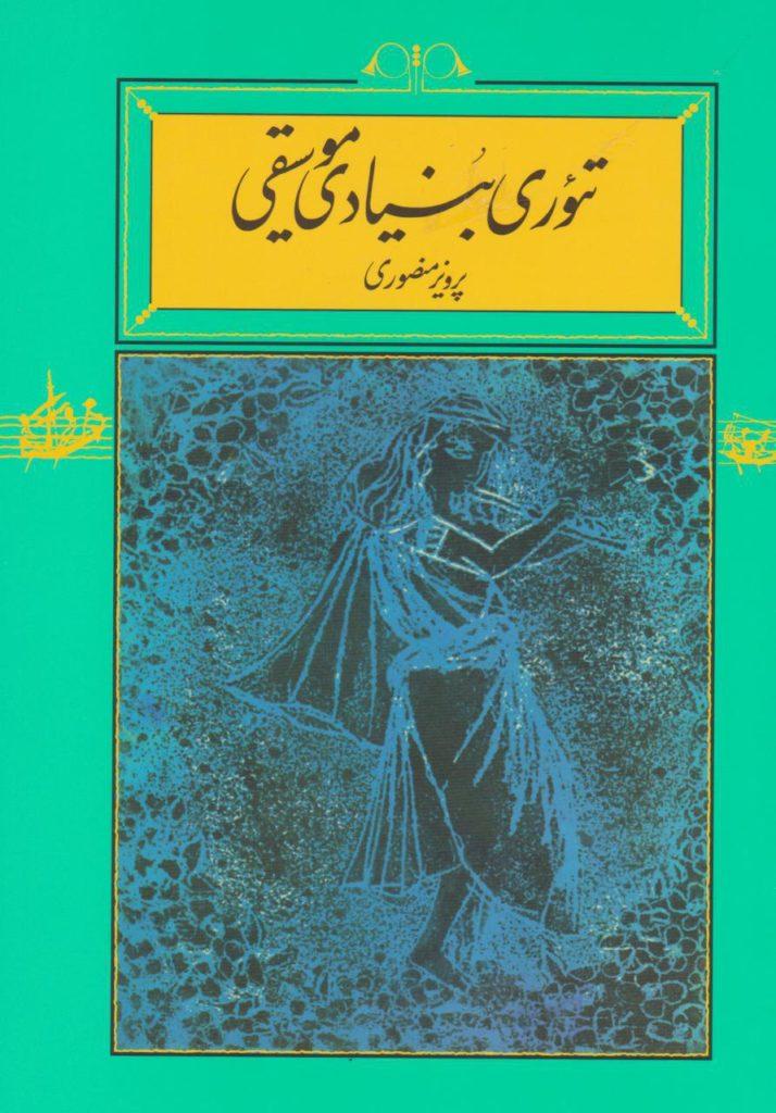 کتاب تئوری بنیادی موسیقی پرویز منصوری انتشارات کارنامه