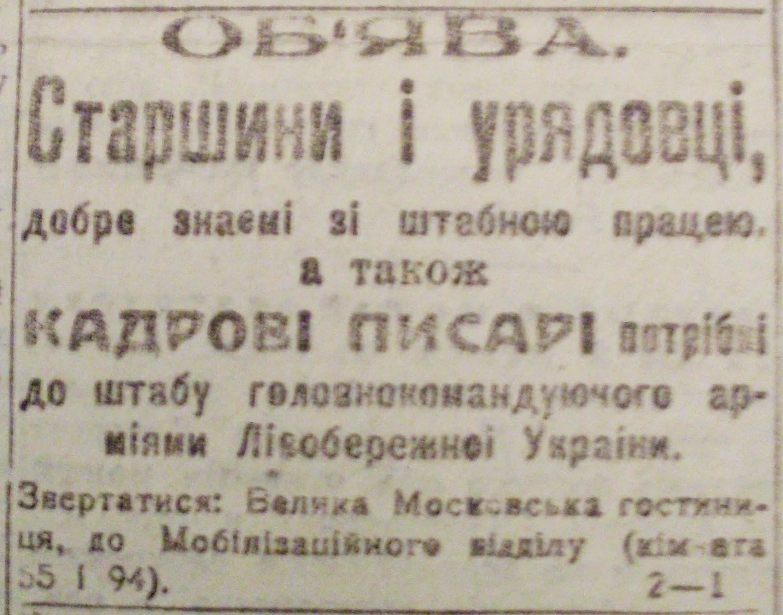 Оголошення про набір до штабу отамана Болбочана, надруковане за три дні до його захоплення німцями