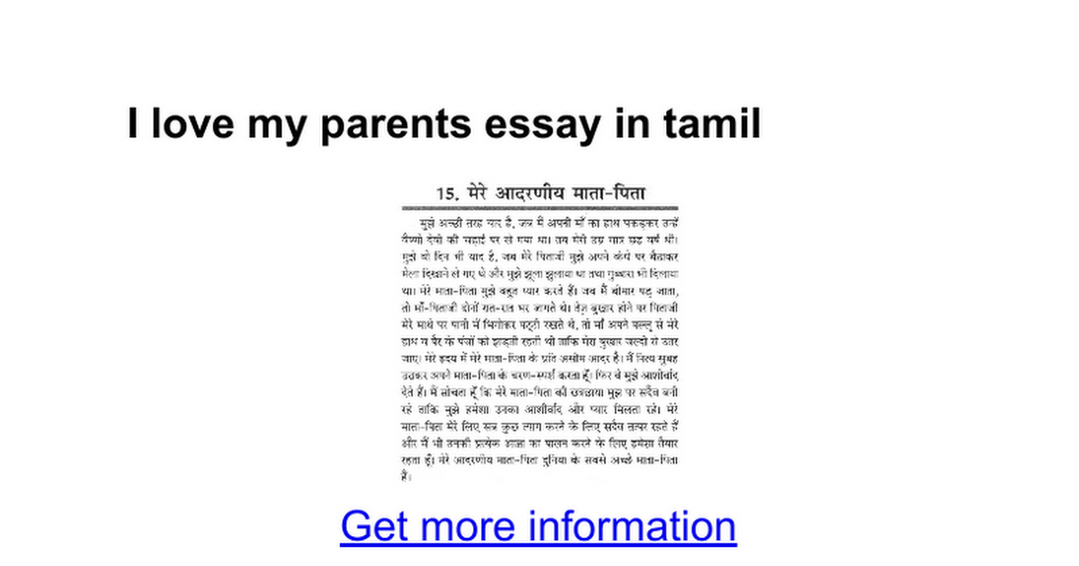 My parents essay english