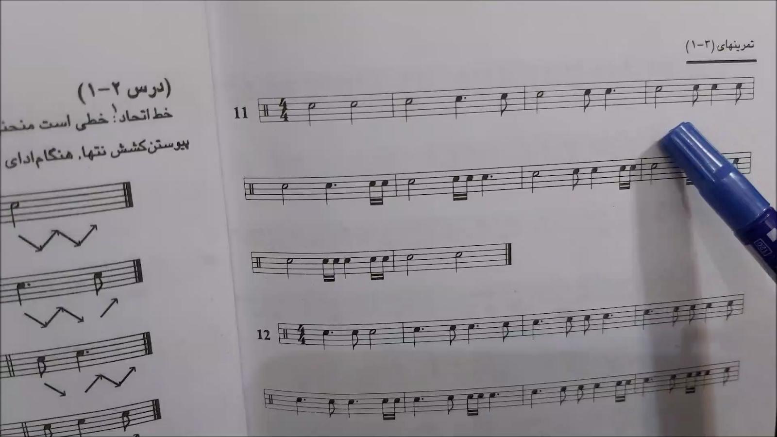 ۱۱ و ۱۲ وزنخوانی کتاب ریتم در موسیقی ایمان ملکی