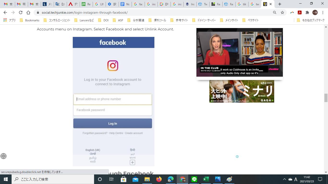Facebookと同じセグメントで同時に出稿できる