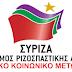 Δελτίο Τύπου: Οι  θέσεις του ΣΥΡΙΖΑ ΕΚΜ για την τοπική αυτοδιοίκηση.