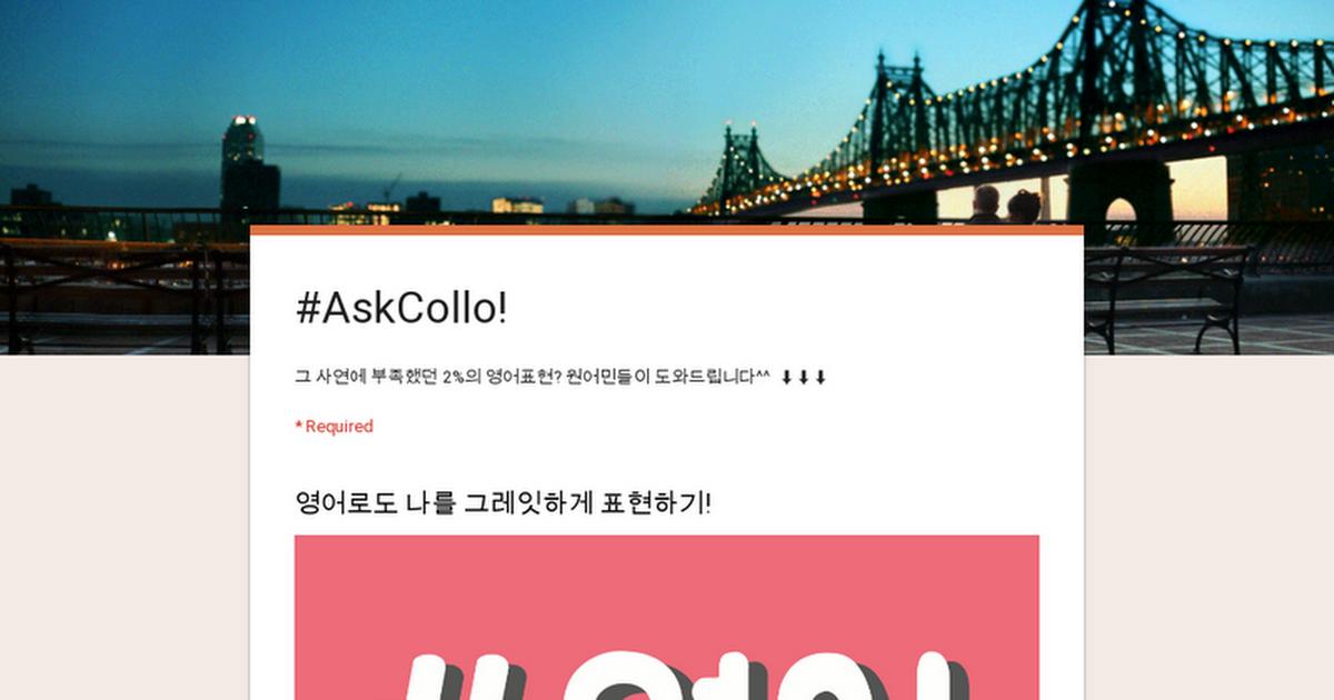 #AskCollo!