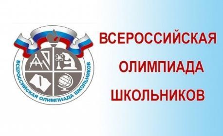 https://gov-murman.ru/upload/iblock/fe6/vserossiyskaya-olimpiada-shkolnikov3.jpg