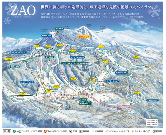 藏王溫泉雪場路線