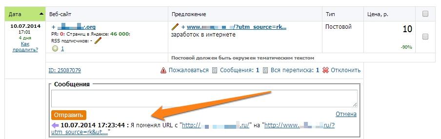 Сообщение вебмастру.jpg