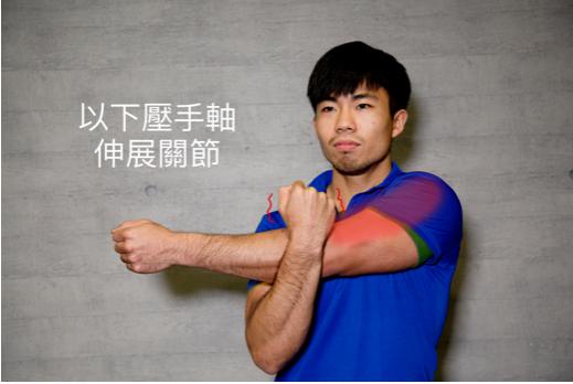<SuperFIT居家健身菜單>簡易運動擺脫擾人五十肩-關節伸展