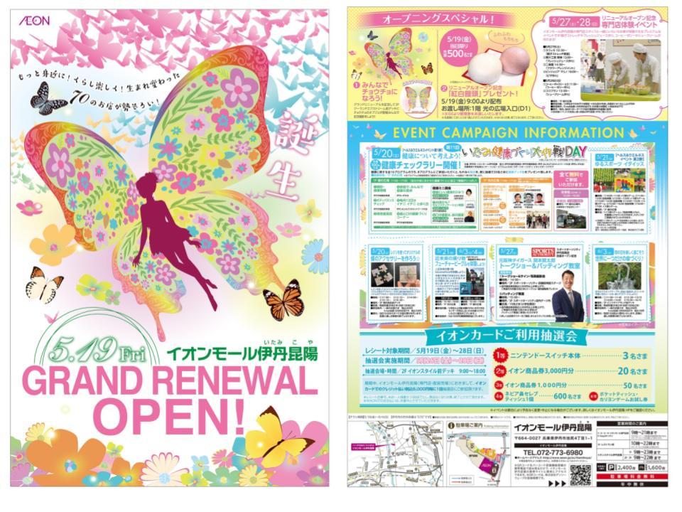 A142.【伊丹昆陽】GRAND RENEWAL OPEN01.jpg