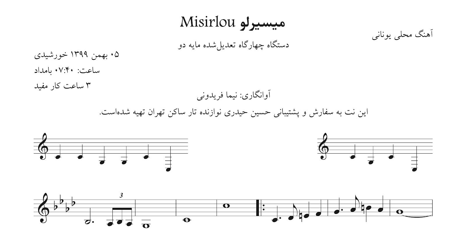 نت میسیرلو MISIRLOU آهنگ یونانی