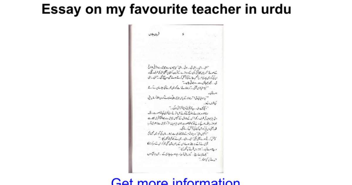 teacher essay in urdu Dissertation abstracts online 1994 essay on my computer in urdu 2017 my best  friend essay in urdu how satisfied your teacher/professor is to become a.