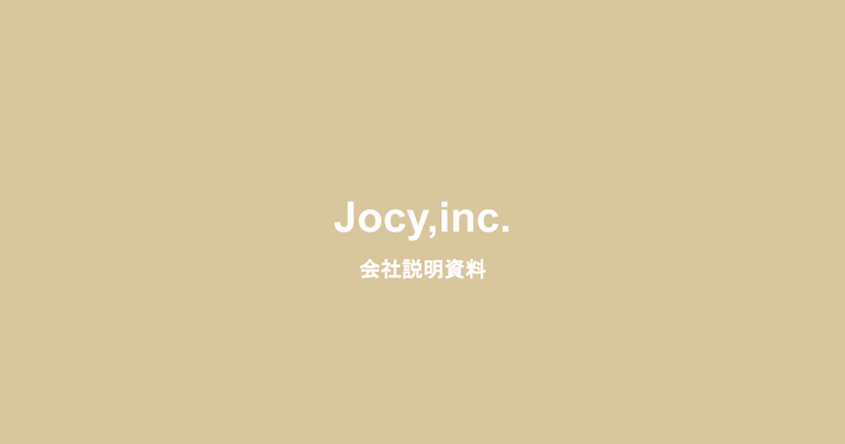 株式会社Jocy会社説明資料202008