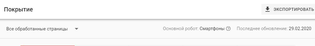 как проверить мобильную индексацию в Search Console в Покрытие
