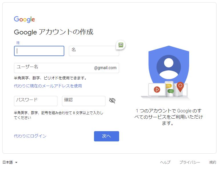 Google (グーグル)アナリティクスタグの取得とShopifyへの設置方法