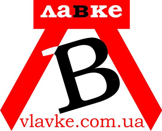 vlavke.com.ua.jpg
