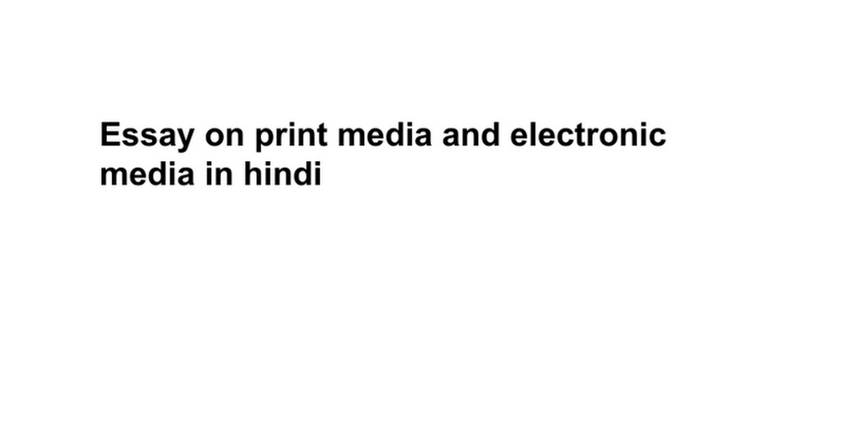 essay on print media and electronic media in hindi google docs