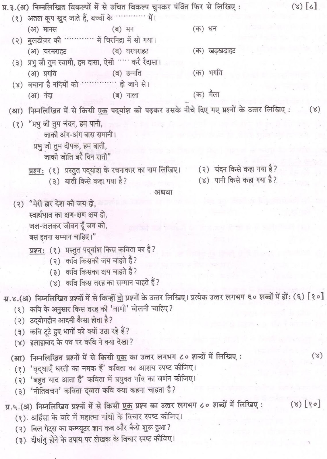 How to write hindi board paper