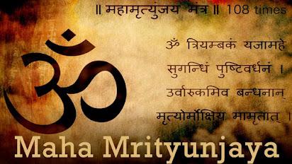 Maha mrityunjaya mantra   महा मृत्युंजय मंत्र.