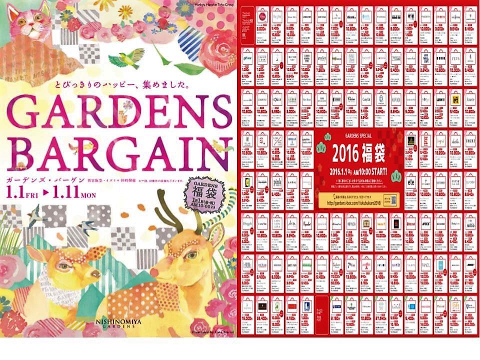 O019.【西宮ガーデンズ】GARDENS BARGAIN01 2016.jpg