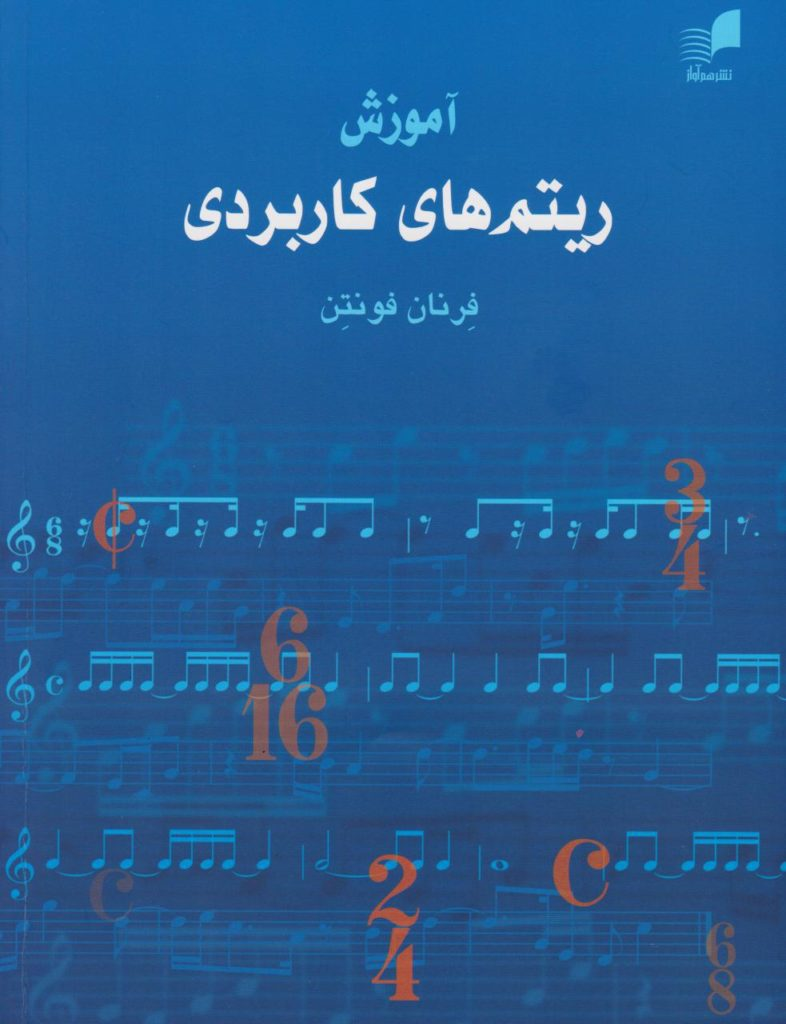 کتاب آموزش ریتمهای کاربردی فرنان فونتن انتشارات همآواز