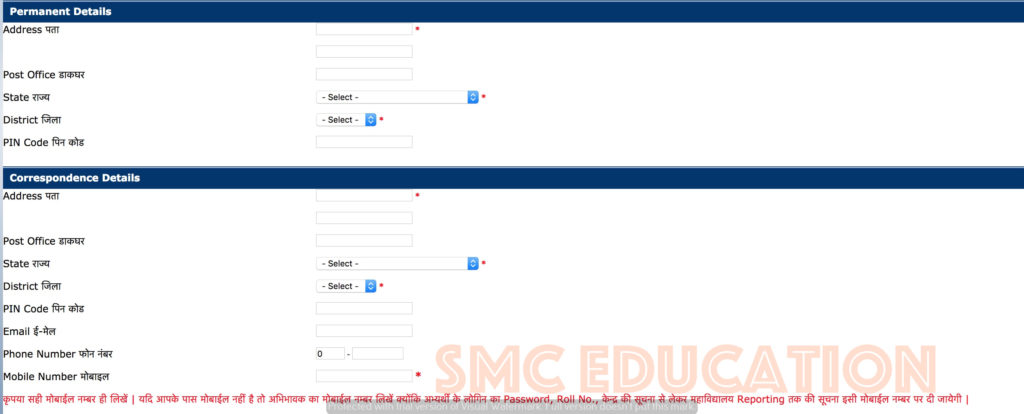 06 Step -Rajasthan PTET Online Application