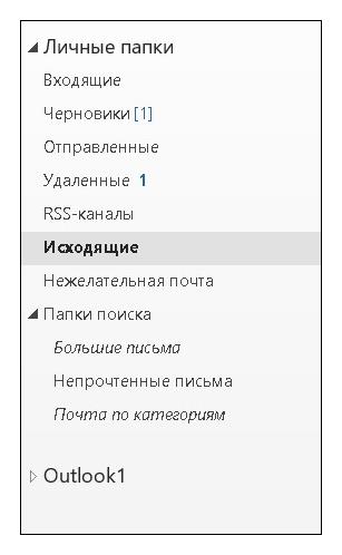 папки для хранения писем в ms outlook