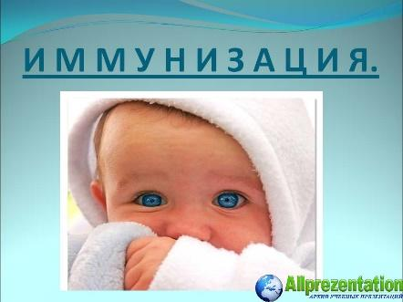 C:\Users\Виктория\Desktop\ИММУНИЗАЦИЯ\immunizasia.jpg