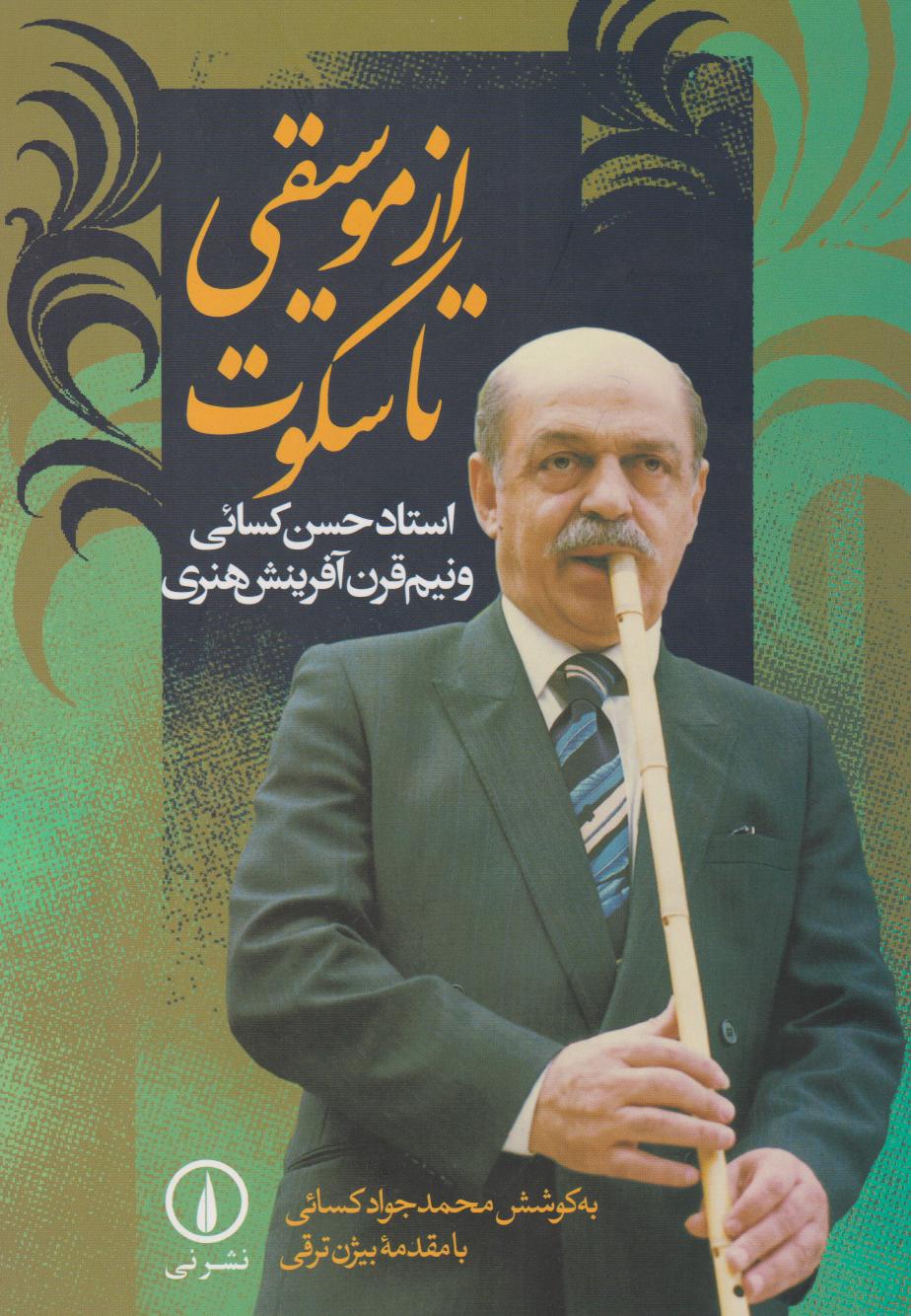 کتاب از موسیقی تا سکوت محمدجواد کسائی انتشارات نی