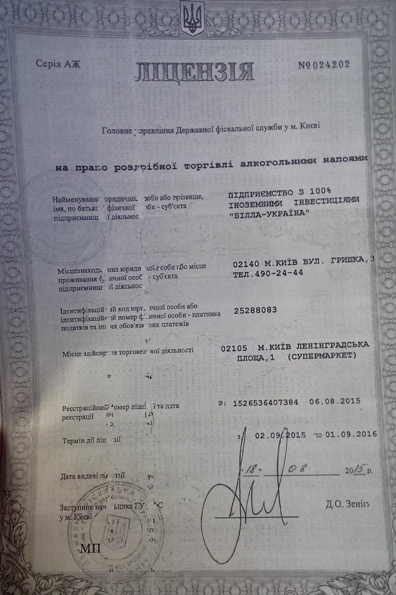 В ГУ ДФС у місті Києві про таку ліцензію не знають