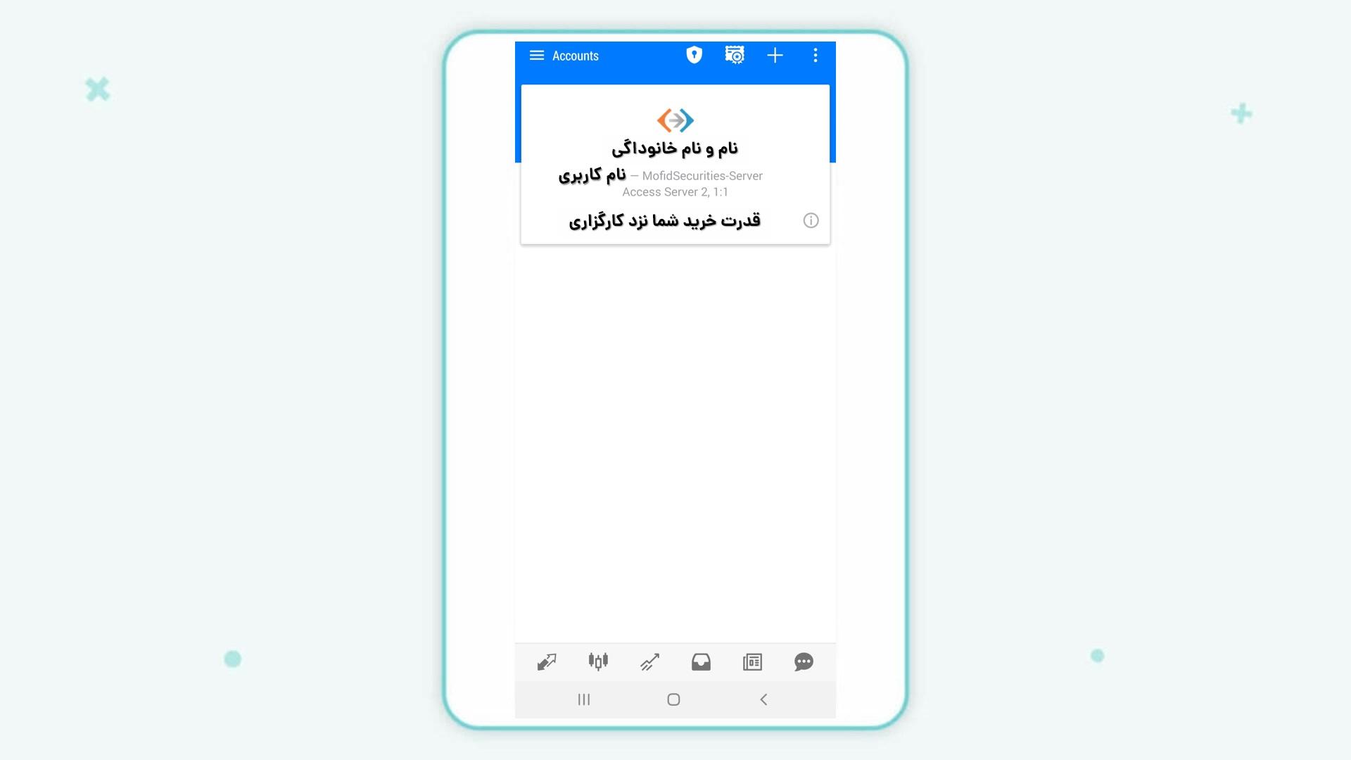 صفحه اصلی در مفید تریدر موبایل