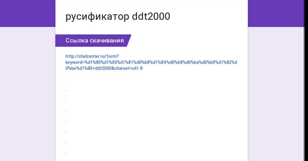 скачать программу ddt2000 на русском
