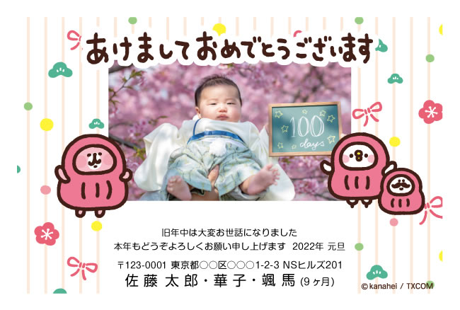 ネットスクウェアの出産報告はがき(カナヘイの小動物)