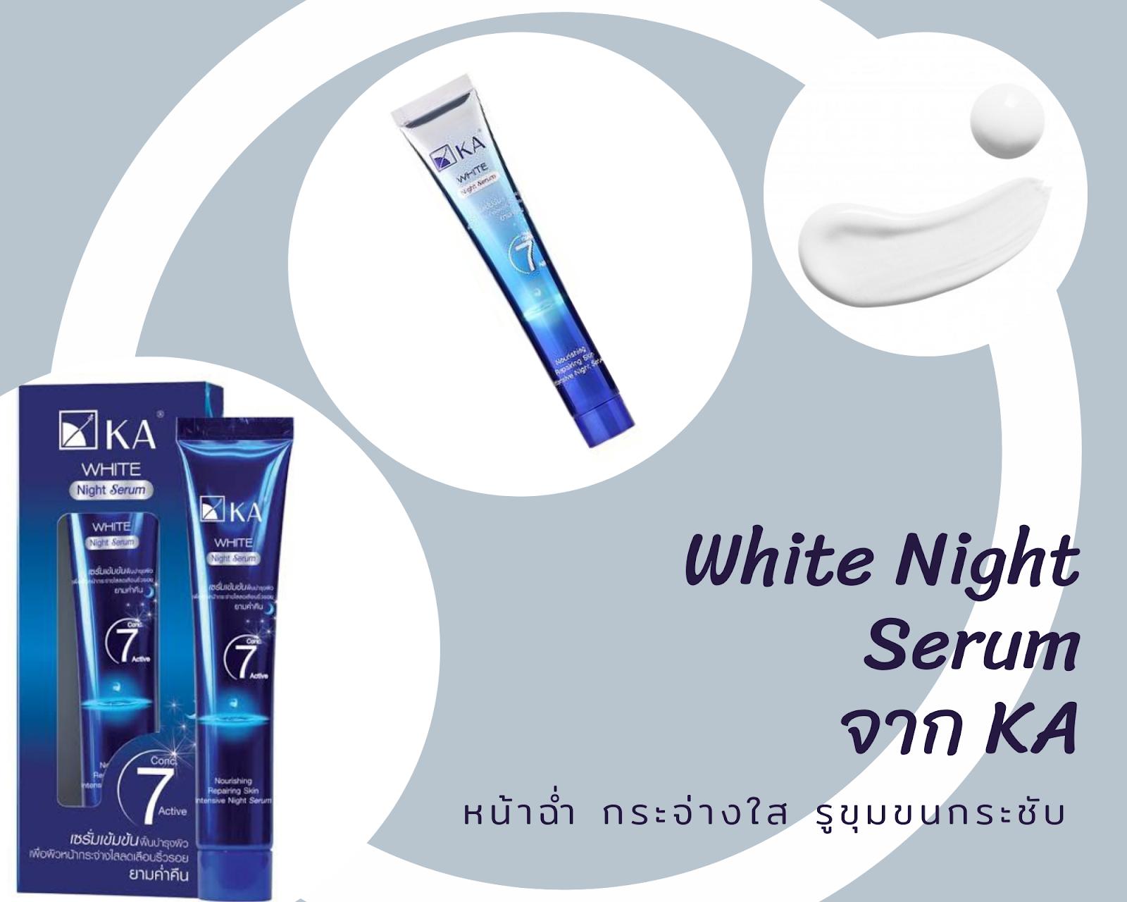 เหมาะสำหรับงบประหยัด : White Night Serum (KA)