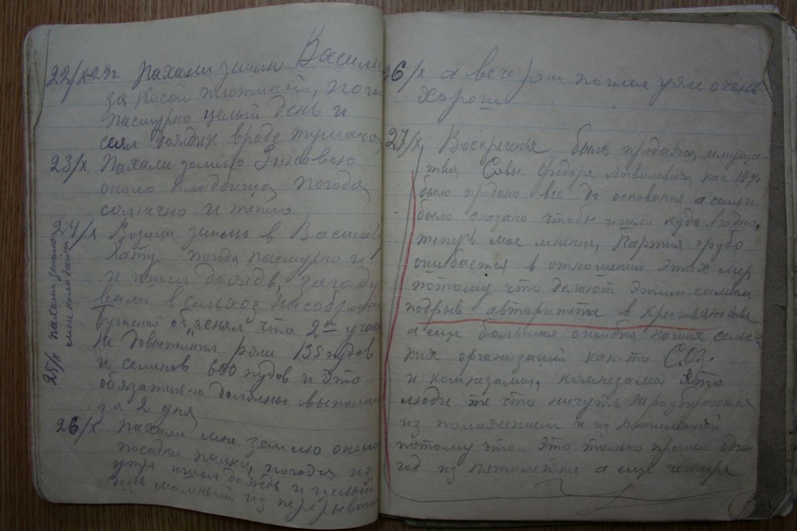 """Красным карандашом следователь подчеркнул особо """"опасные"""" места - как правило, оценочные суждения автора"""