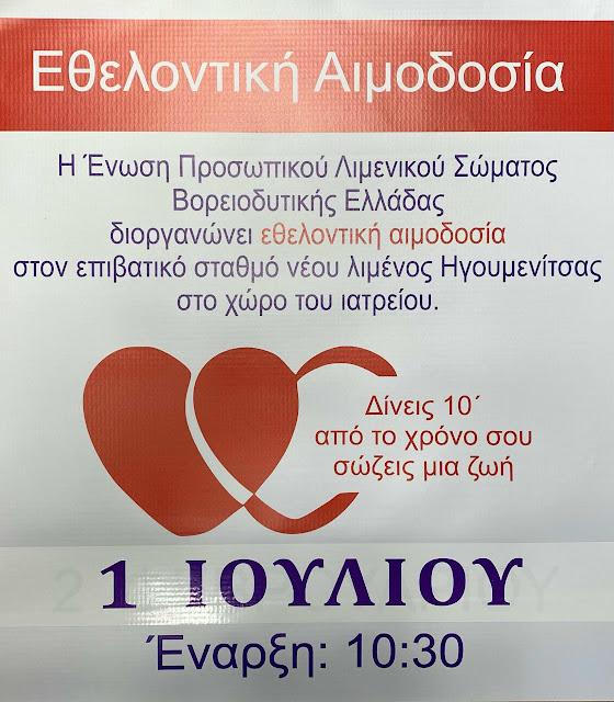 Ε.Π.Λ.Σ.ΒΔ.Ε. : Διοργάνωση Εθελοντικής Αιμοδοσίας στην Ηγουμενίτσα