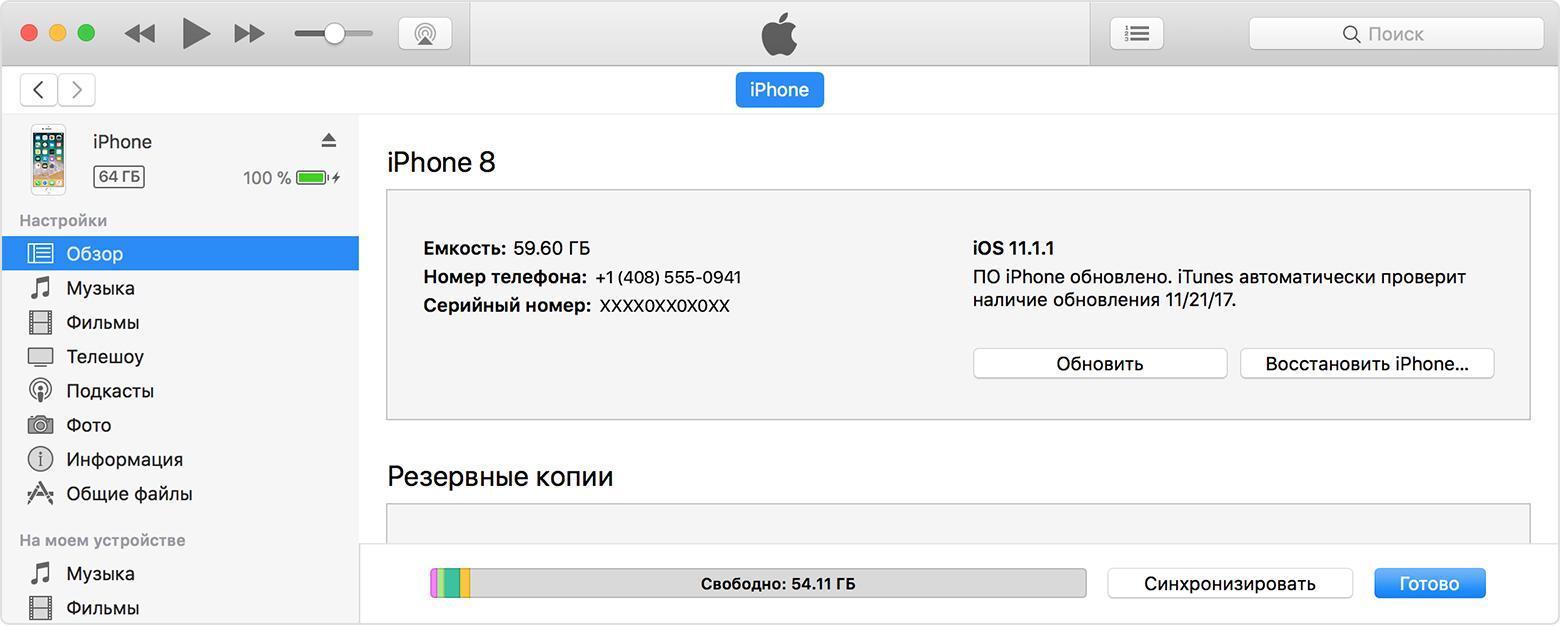 Найти IMEI на корпусе iPhone 7