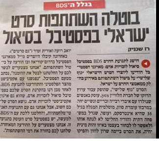 그림 1. 히브리어 신문(지면)에 실린 기사. 내용은 아래 한국어 번역 참고.