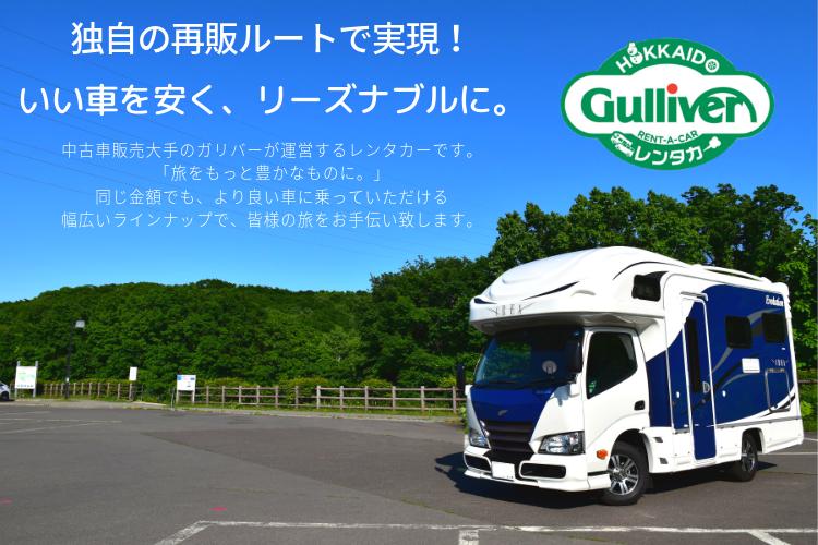 【北海道レンタルキャンピングカー】キャンピングカーのレンタルならガリバー!ちょっと違ったキャンプを楽しもう!!02