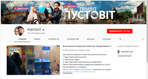Оформление YouTube-канала, дизайн YouTube-канала, YouTube-блогер, Pustovit