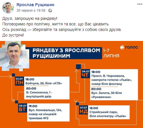 C:\Users\HP8540w\Desktop\Рущишин округ 3.png