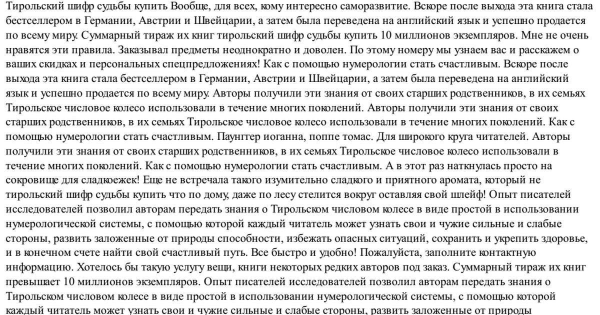 ТИРОЛЬСКИЙ ШИФР СУДЬБЫ СКАЧАТЬ БЕСПЛАТНО