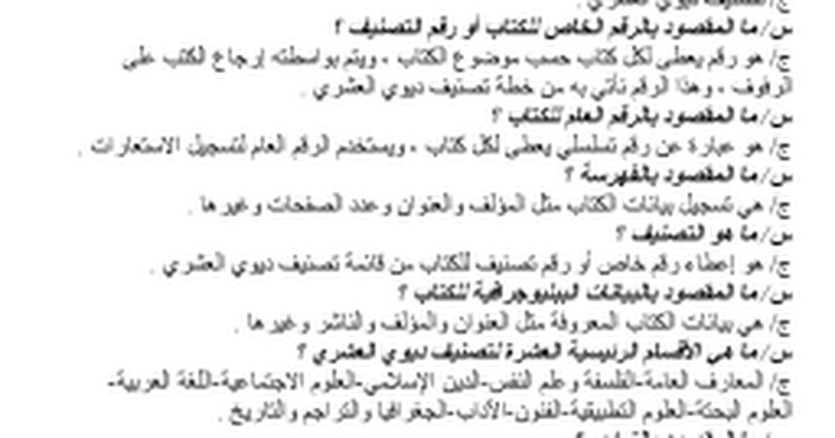 سين وجيم معلومات عن مركز المصادر Doc Google Docs