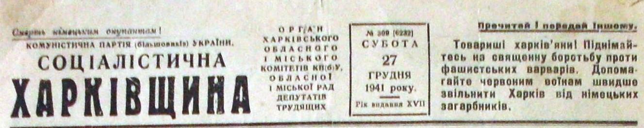 З-за Дінця газета закликала харків'ян підніматися на боротьбу. Та у грудні 1941-го навіть комуністи недочували