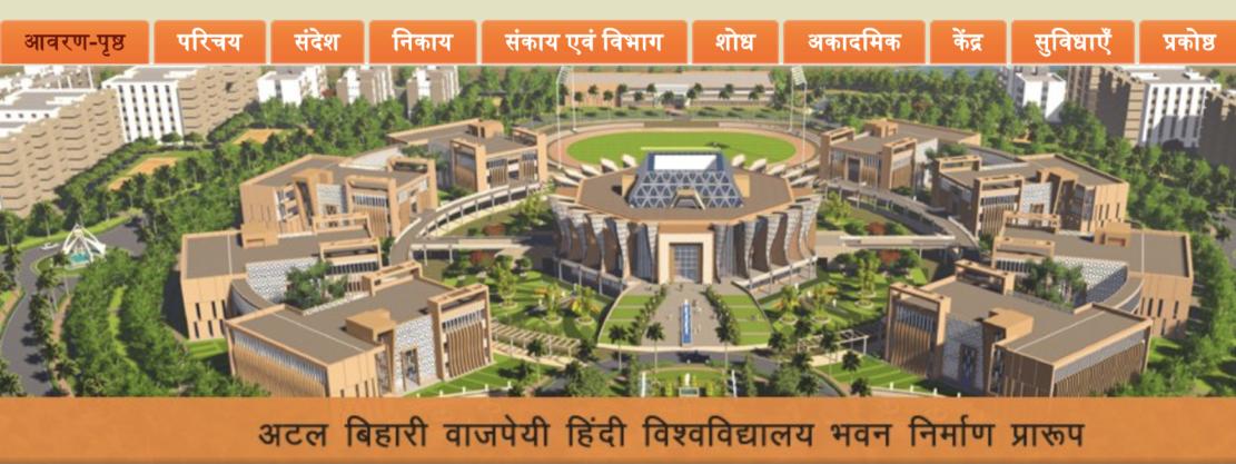 Atal Bihari Vajpayee University