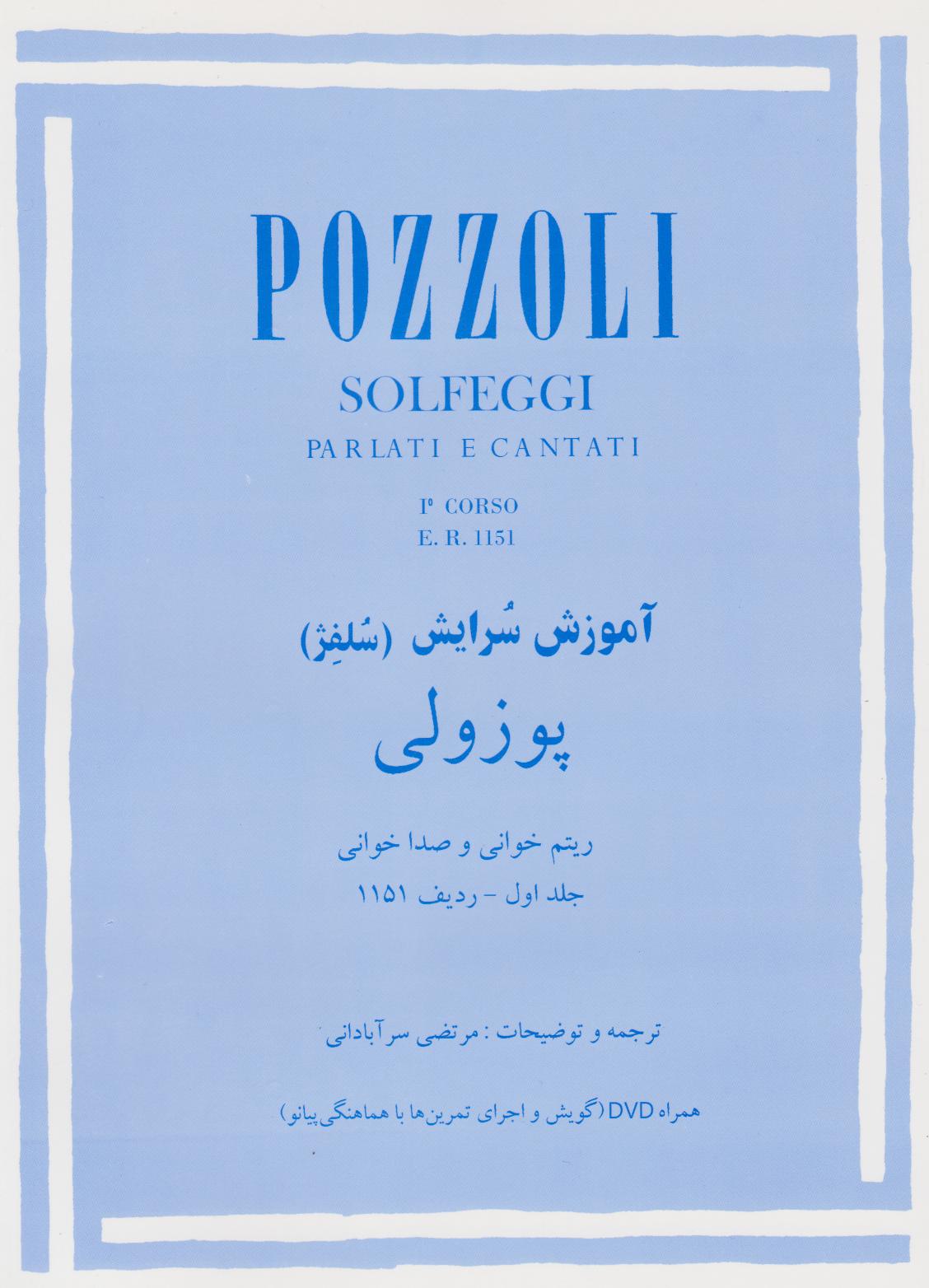 کتاب اول پوزولی 1151 آموزش سرایش مرتضی سرآبادانی انتشارات چندگاه