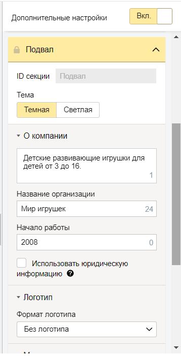 Как создать Турбо-сайт в Яндекс.Директе